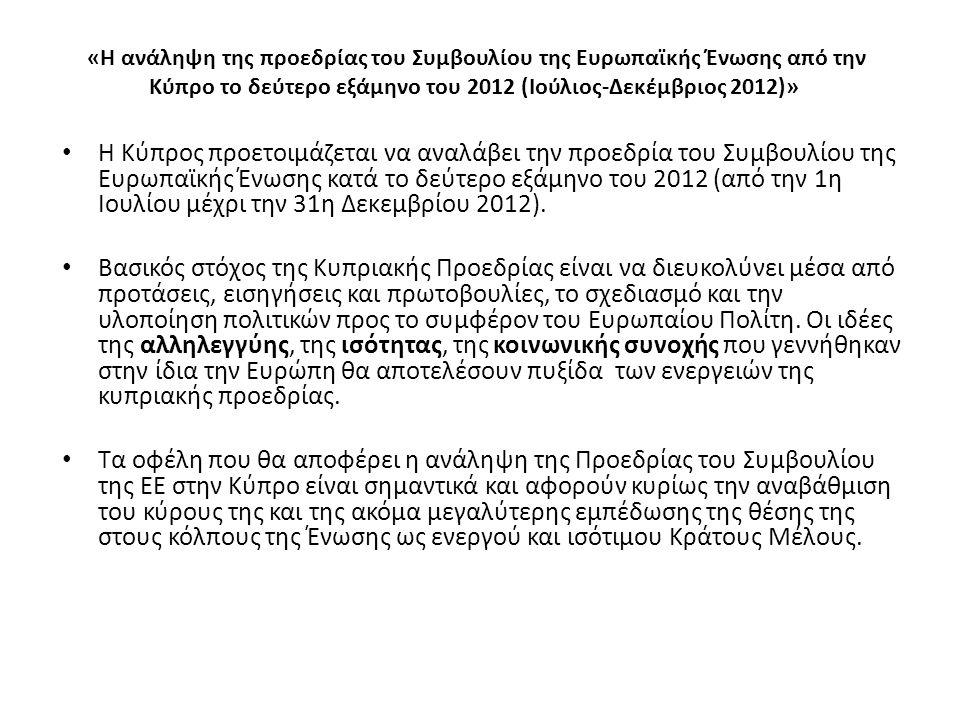 «Η ανάληψη της προεδρίας του Συμβουλίου της Ευρωπαϊκής Ένωσης από την Κύπρο το δεύτερο εξάμηνο του 2012 (Ιούλιος-Δεκέμβριος 2012)» Η Κύπρος προετοιμάζεται να αναλάβει την προεδρία του Συμβουλίου της Ευρωπαϊκής Ένωσης κατά το δεύτερο εξάμηνο του 2012 (από την 1η Ιουλίου μέχρι την 31η Δεκεμβρίου 2012).