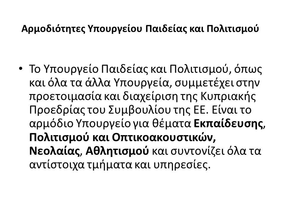 Αρμοδιότητες Υπουργείου Παιδείας και Πολιτισμού Το Υπουργείο Παιδείας και Πολιτισμού, όπως και όλα τα άλλα Υπουργεία, συμμετέχει στην προετοιμασία και διαχείριση της Κυπριακής Προεδρίας του Συμβουλίου της ΕΕ.