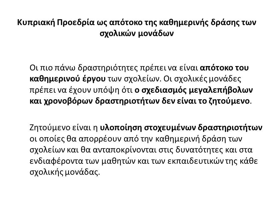 Κυπριακή Προεδρία ως απότοκο της καθημερινής δράσης των σχολικών μονάδων Οι πιο πάνω δραστηριότητες πρέπει να είναι απότοκο του καθημερινού έργου των σχολείων.