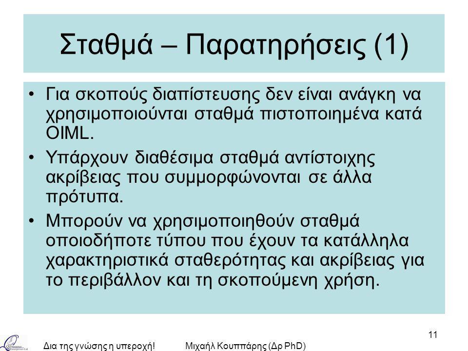 Δια της γνώσης η υπεροχή!Μιχαήλ Κουππάρης (Δρ PhD) 11 Σταθμά – Παρατηρήσεις (1) Για σκοπούς διαπίστευσης δεν είναι ανάγκη να χρησιμοποιούνται σταθμά π