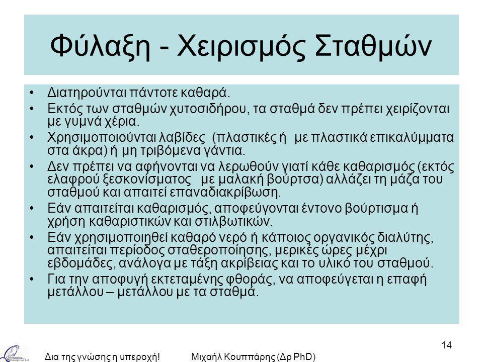 Δια της γνώσης η υπεροχή!Μιχαήλ Κουππάρης (Δρ PhD) 14 Φύλαξη - Χειρισμός Σταθμών Διατηρούνται πάντοτε καθαρά. Εκτός των σταθμών χυτοσιδήρου, τα σταθμά