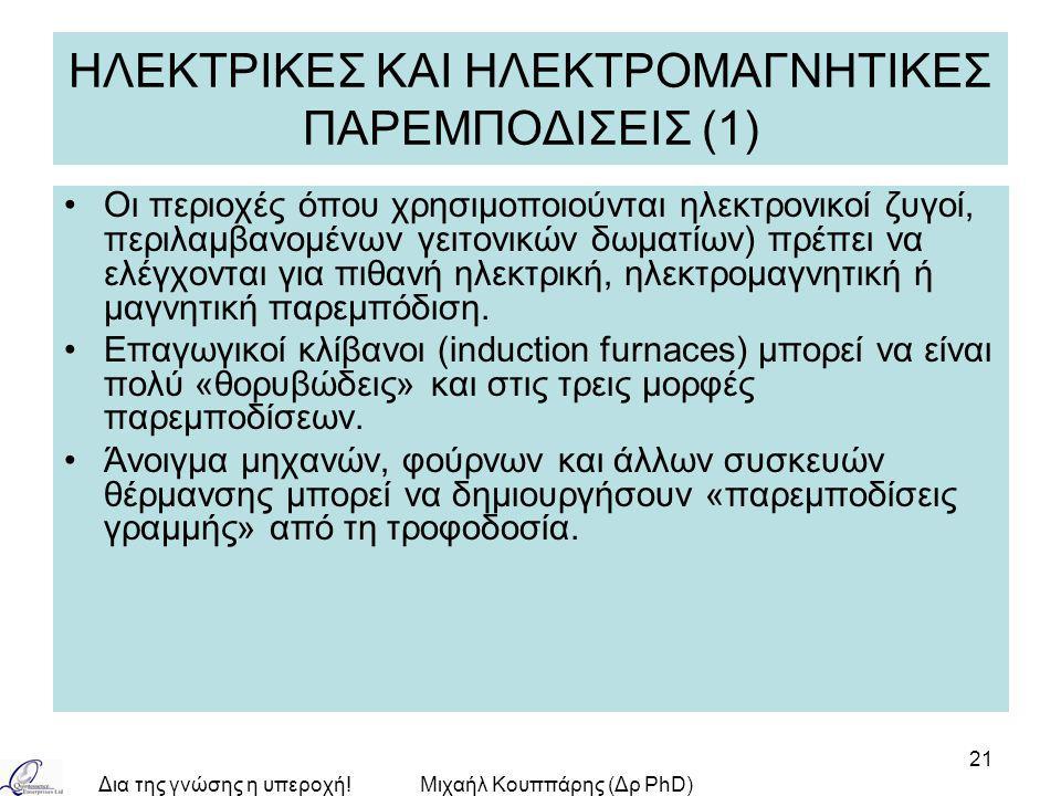 Δια της γνώσης η υπεροχή!Μιχαήλ Κουππάρης (Δρ PhD) 21 ΗΛΕΚΤΡΙΚΕΣ ΚΑΙ ΗΛΕΚΤΡΟΜΑΓΝΗΤΙΚΕΣ ΠΑΡΕΜΠΟΔΙΣΕΙΣ (1) Οι περιοχές όπου χρησιμοποιούνται ηλεκτρονικοί ζυγοί, περιλαμβανομένων γειτονικών δωματίων) πρέπει να ελέγχονται για πιθανή ηλεκτρική, ηλεκτρομαγνητική ή μαγνητική παρεμπόδιση.