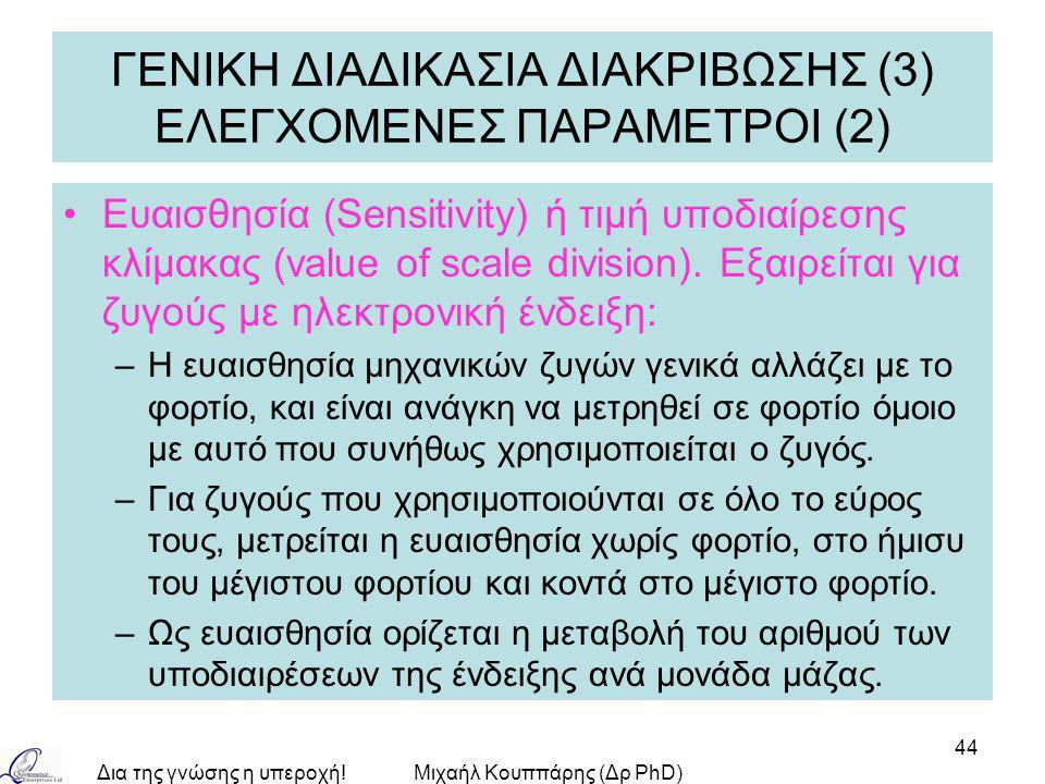 Δια της γνώσης η υπεροχή!Μιχαήλ Κουππάρης (Δρ PhD) 44 ΓΕΝΙΚΗ ΔΙΑΔΙΚΑΣΙΑ ΔΙΑΚΡΙΒΩΣΗΣ (3) ΕΛΕΓΧΟΜΕΝΕΣ ΠΑΡΑΜΕΤΡΟΙ (2) Ευαισθησία (Sensitivity) ή τιμή υποδιαίρεσης κλίμακας (value of scale division).