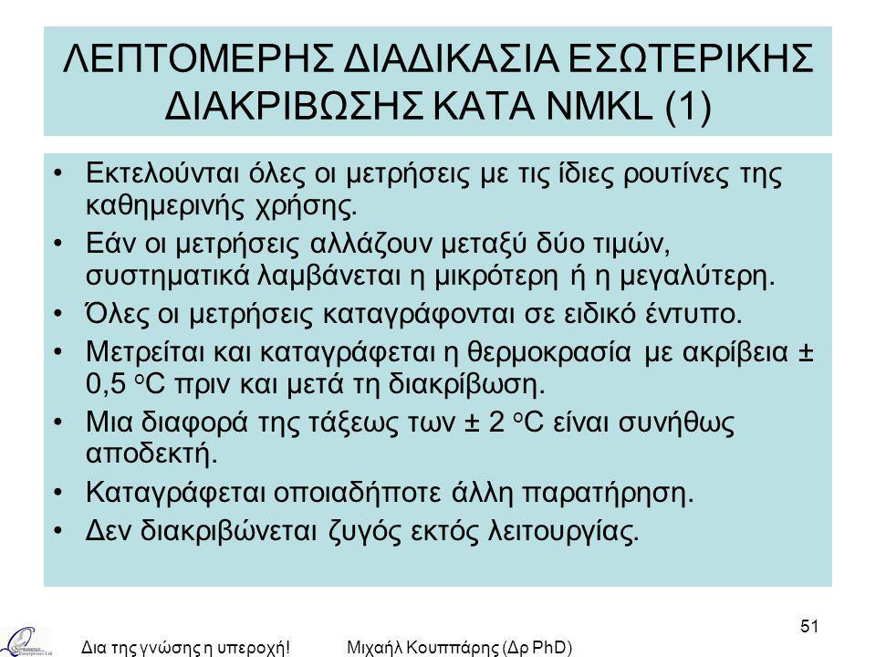 Δια της γνώσης η υπεροχή!Μιχαήλ Κουππάρης (Δρ PhD) 51 ΛΕΠΤΟΜΕΡΗΣ ΔΙΑΔΙΚΑΣΙΑ ΕΣΩΤΕΡΙΚΗΣ ΔΙΑΚΡΙΒΩΣΗΣ ΚΑΤA NMKL (1) Εκτελούνται όλες οι μετρήσεις με τις ίδιες ρουτίνες της καθημερινής χρήσης.