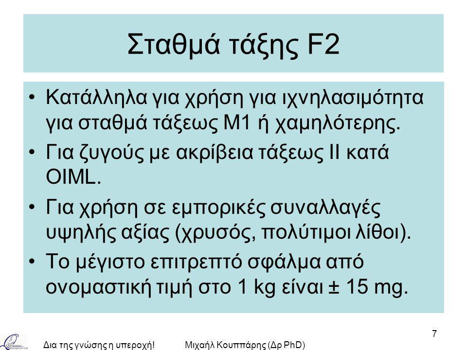 Δια της γνώσης η υπεροχή!Μιχαήλ Κουππάρης (Δρ PhD) 7 Σταθμά τάξης F2 Κατάλληλα για χρήση για ιχνηλασιμότητα για σταθμά τάξεως M1 ή χαμηλότερης.