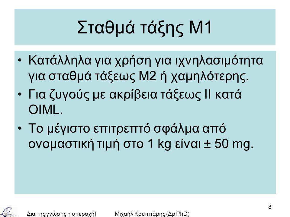 Δια της γνώσης η υπεροχή!Μιχαήλ Κουππάρης (Δρ PhD) 8 Σταθμά τάξης Μ1 Κατάλληλα για χρήση για ιχνηλασιμότητα για σταθμά τάξεως M2 ή χαμηλότερης.