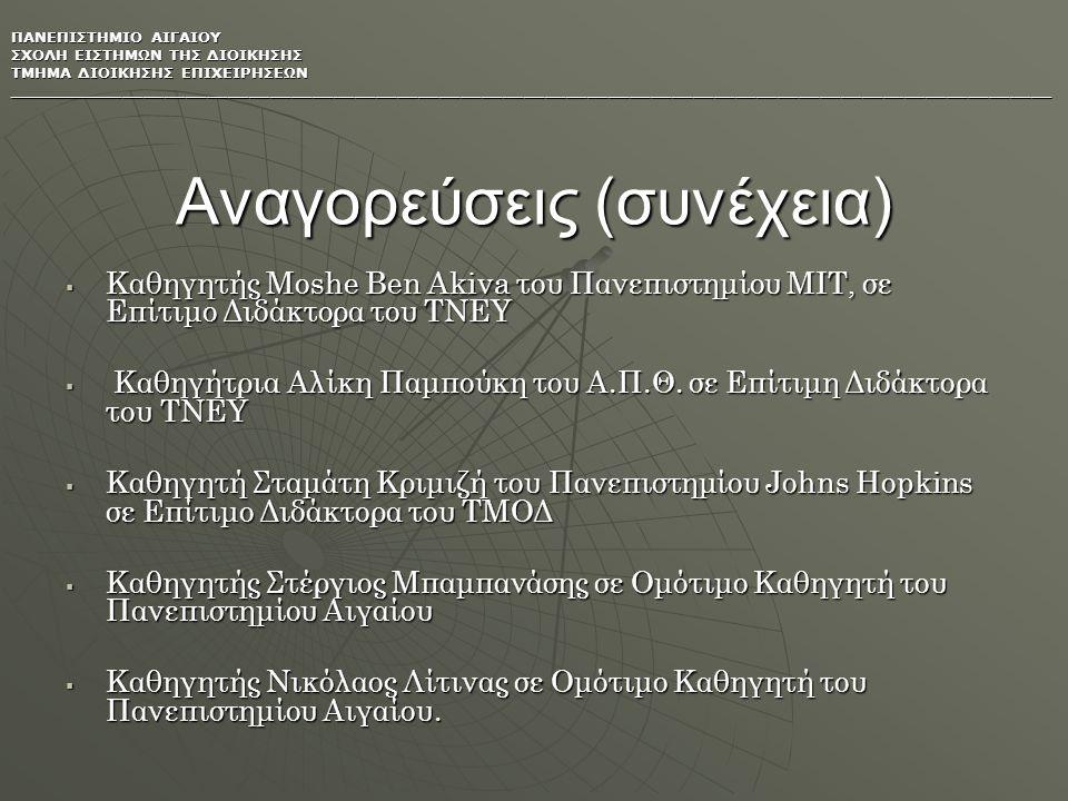 Αναγορεύσεις (συνέχεια)  Καθηγητής Μoshe Ben Akiva του Πανεπιστημίου ΜΙΤ, σε Επίτιμο Διδάκτορα του ΤΝΕΥ  Καθηγήτρια Αλίκη Παμπούκη του Α.Π.Θ. σε Επί