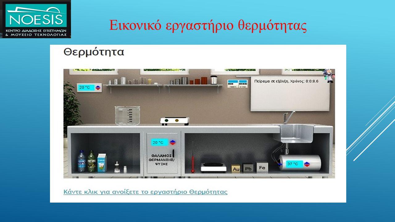 Εικονικό εργαστήριο θερμότητας