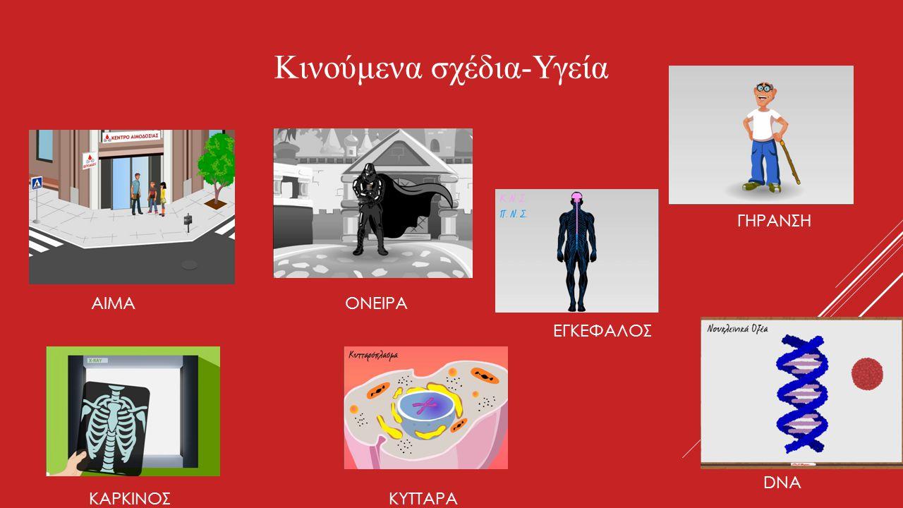 Κινούμενα σχέδια-Υγεία ΑΙΜΑΟΝΕΙΡΑ ΓΗΡΑΝΣΗ ΕΓΚΕΦΑΛΟΣ ΚΑΡΚΙΝΟΣΚΥΤΤΑΡΑ DNA