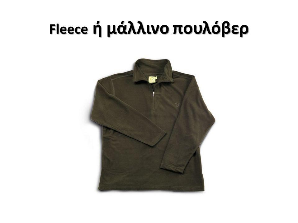 Ισοθερμικό Μπλουζάκι