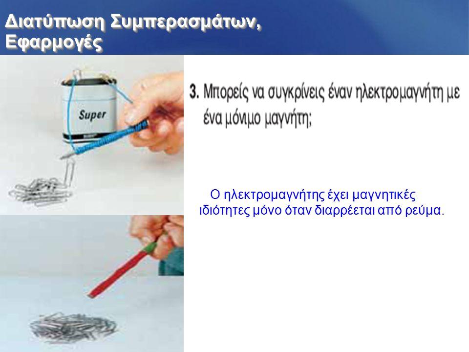 Εφαρμογές Εφαρμογές Ο ηλεκτρομαγνήτης έχει μαγνητικές ιδιότητες μόνο όταν διαρρέεται από ρεύμα.