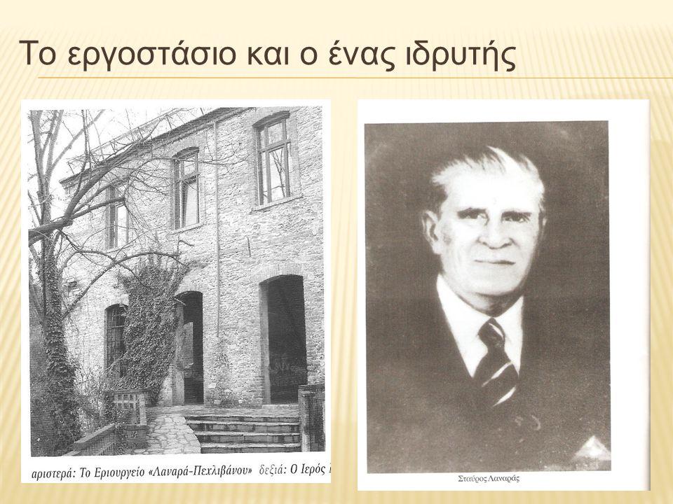 Το εργοστάσιο και ο ένας ιδρυτής