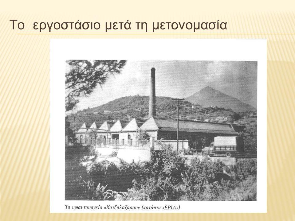 Το εργοστάσιο μετά τη μετονομασία