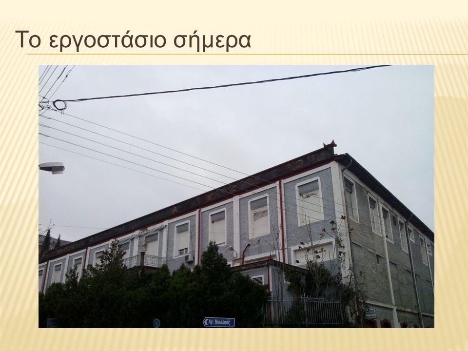 Το εργοστάσιο σήμερα