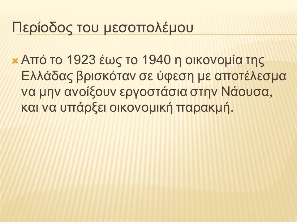 Περίοδος του μεσοπολέμου  Από το 1923 έως το 1940 η οικονομία της Ελλάδας βρισκόταν σε ύφεση με αποτέλεσμα να μην ανοίξουν εργοστάσια στην Νάουσα, κα