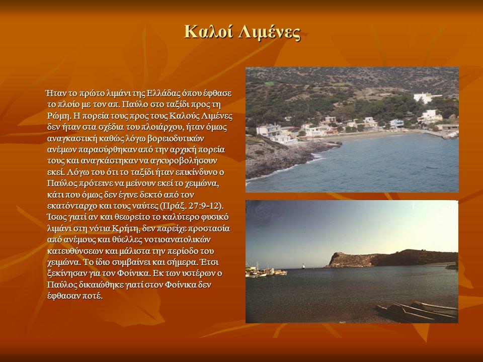 Καλοί Λιμένες Ήταν το πρώτο λιμάνι της Ελλάδας όπου έφθασε το πλοίο με τον απ. Παύλο στο ταξίδι προς τη Ρώμη. Η πορεία τους προς τους Καλούς Λιμένες δ