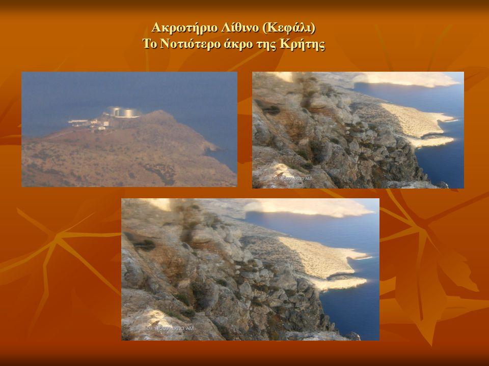 Ακρωτήριο Λίθινο (Κεφάλι) Το Νοτιότερο άκρο της Κρήτης