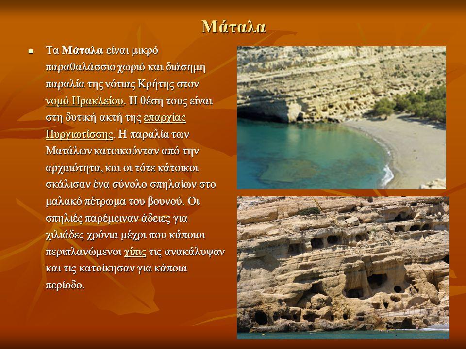 Τα Μάταλα είναι μικρό παραθαλάσσιο χωριό και διάσημη παραλία της νότιας Κρήτης στον νομό Ηρακλείου. Η θέση τους είναι στη δυτική ακτή της επαρχίας Πυρ