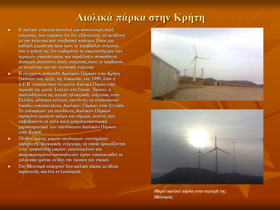 Αιολικά πάρκα στην Κρήτη Η αιολική ενέργεια αποτελεί μια ανανεώσιμη πηγή ενέργειας, που σημαίνει ότι δεν εξαντλείται, σε αντίθεση με την ενέργεια από