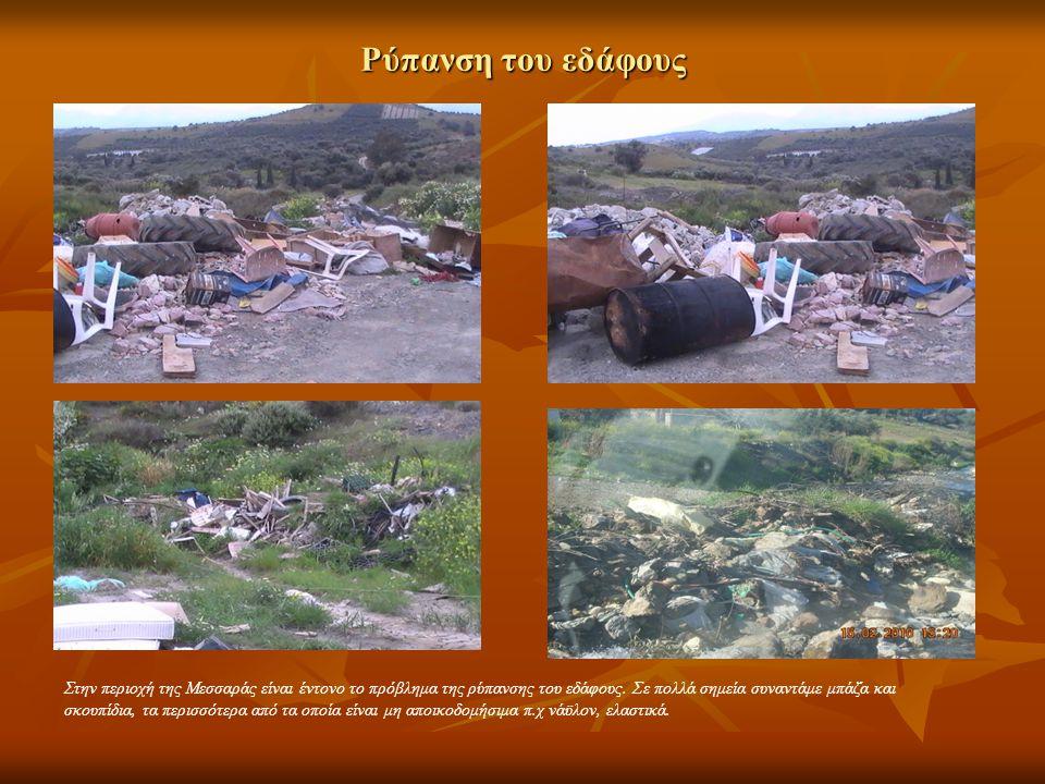 Ρύπανση του εδάφους Στην περιοχή της Μεσσαράς είναι έντονο το πρόβλημα της ρύπανσης του εδάφους. Σε πολλά σημεία συναντάμε μπάζα και σκουπίδια, τα περ