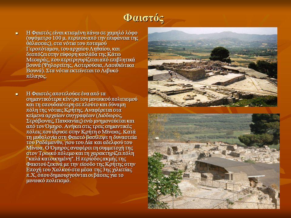 Φαιστός Η Φαιστός είναι κτισμένη πάνω σε χαμηλό λόφο (υψόμετρο 100 μ. περίπου από την επιφάνεια της θάλασσας), στα νότια του ποταμού Γεροπόταμου, του