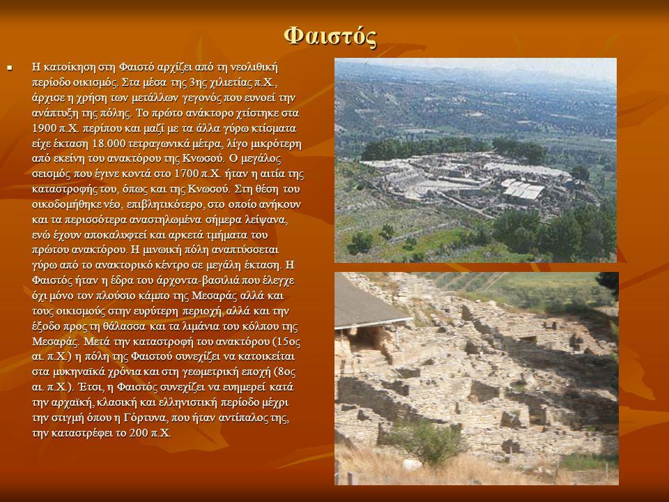Φαιστός Η κατοίκηση στη Φαιστό αρχίζει από τη νεολιθική περίοδο οικισμός. Στα μέσα της 3ης χιλιετίας π.Χ., άρχισε η χρήση των μετάλλων γεγονός που ευν