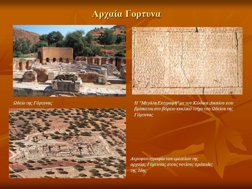 Αρχαία Γορτυνα H