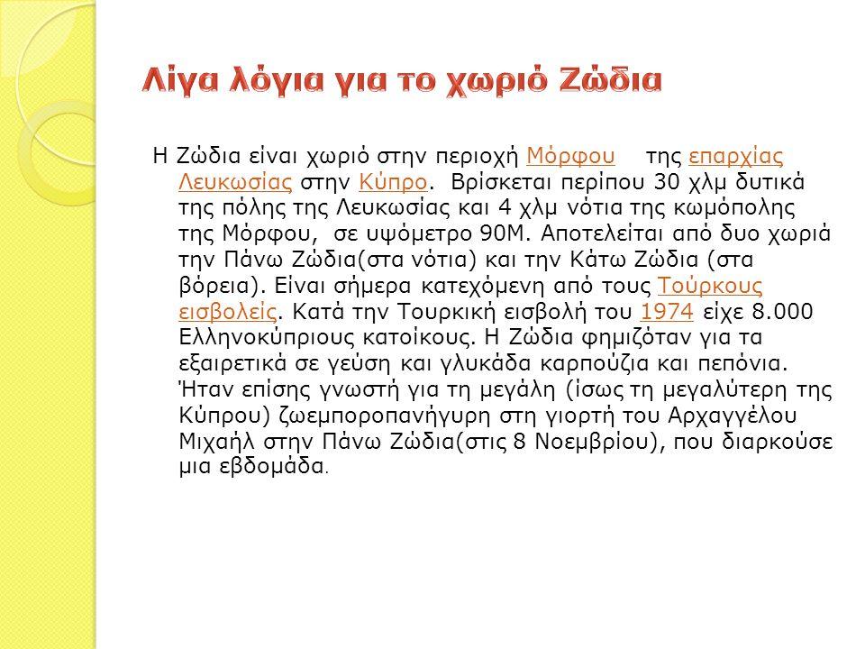Η Ζώδια είναι χωριό στην περιοχή Μόρφου της επαρχίας Λευκωσίας στην Κύπρο. Βρίσκεται περίπου 30 χλμ δυτικά της πόλης της Λευκωσίας και 4 χλμ νότια της