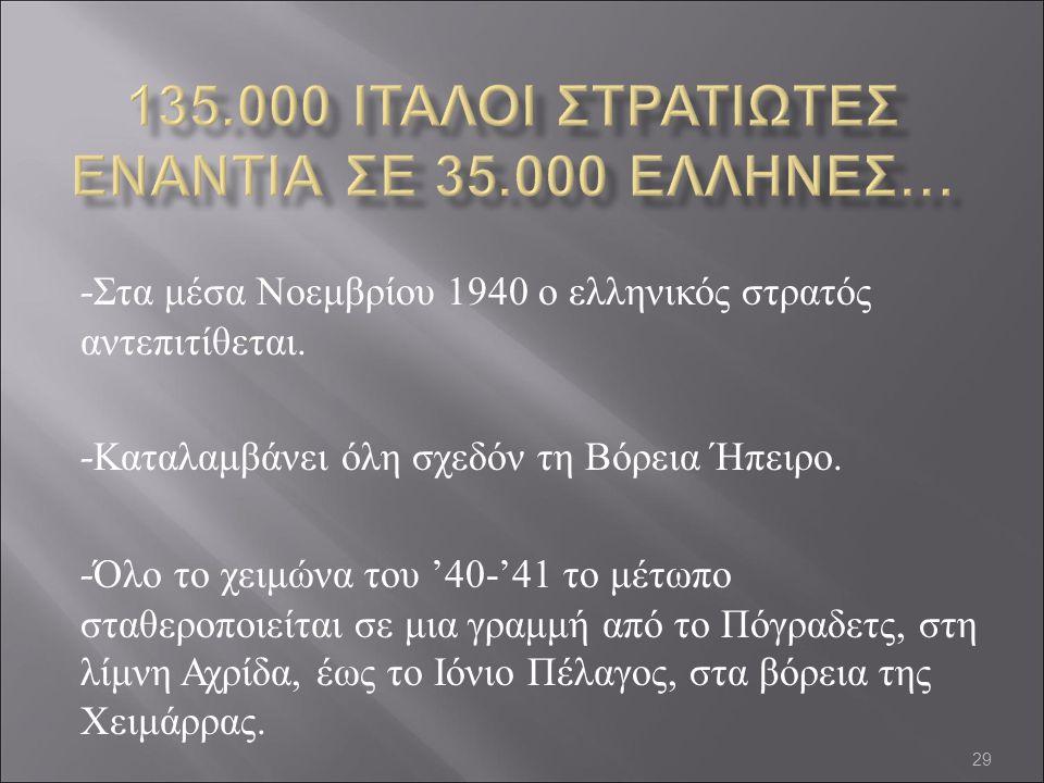 - Στα μέσα Νοεμβρίου 1940 ο ελληνικός στρατός αντεπιτίθεται. - Καταλαμβάνει όλη σχεδόν τη Βόρεια Ήπειρο. - Όλο το χειμώνα του '40-'41 το μέτωπο σταθερ