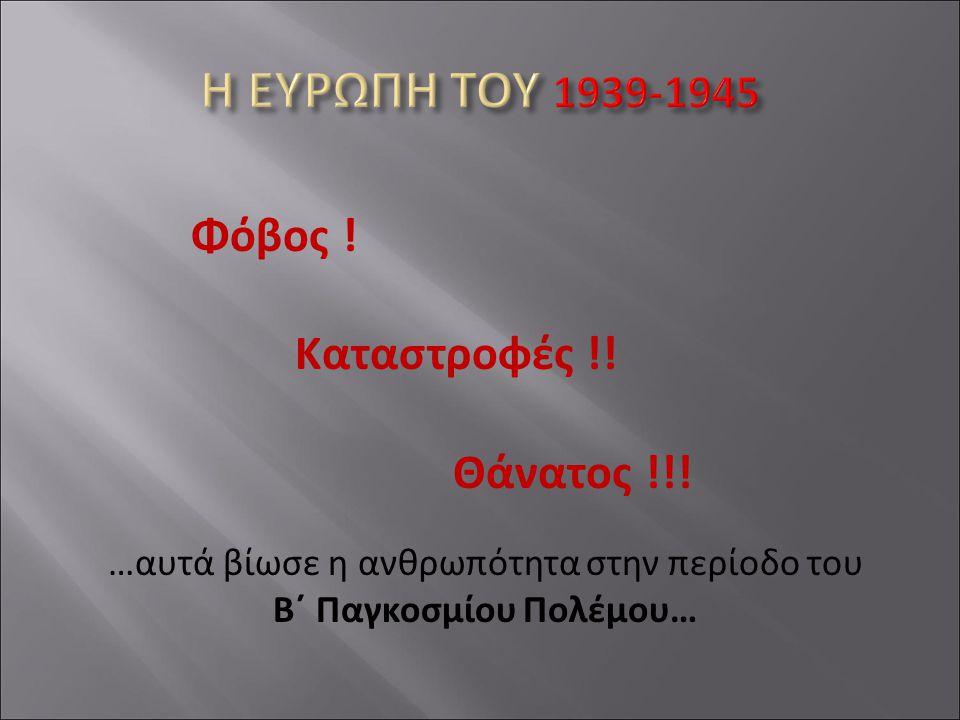 Τα Ναζιστικά στρατεύματα εκδικήθηκαν για την αντίσταση που συνάντησαν με βάρβαρα αντίποινα απέναντι στον Ελληνικό λαό.