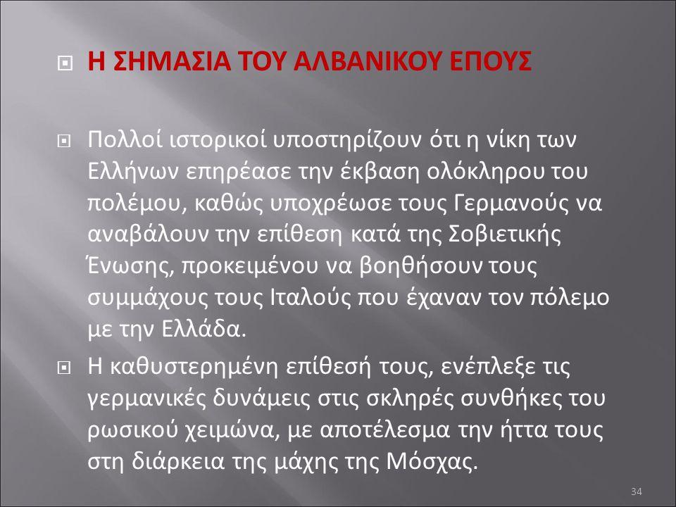  Η ΣΗΜΑΣΙΑ ΤΟΥ ΑΛΒΑΝΙΚΟΥ ΕΠΟΥΣ  Πολλοί ιστορικοί υποστηρίζουν ότι η νίκη των Ελλήνων επηρέασε την έκβαση ολόκληρου του πολέμου, καθώς υποχρέωσε τους