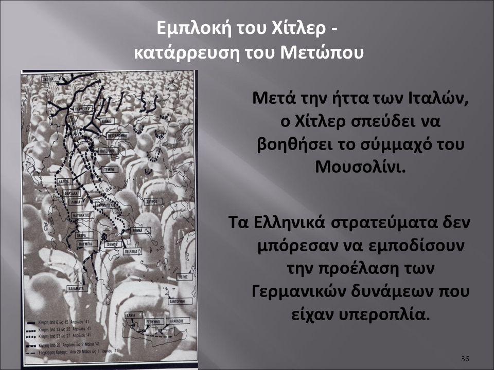 Μετά την ήττα των Ιταλών, ο Χίτλερ σπεύδει να βοηθήσει το σύμμαχό του Μουσολίνι. Τα Ελληνικά στρατεύματα δεν μπόρεσαν να εμποδίσουν την προέλαση των Γ