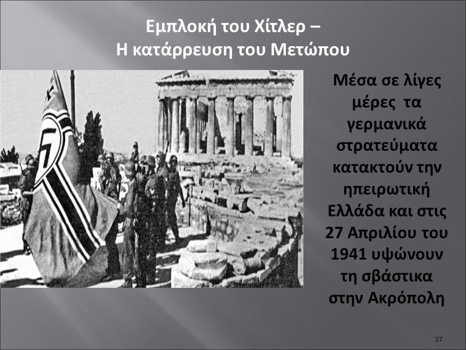Μέσα σε λίγες μέρες τα γερμανικά στρατεύματα κατακτούν την ηπειρωτική Ελλάδα και στις 27 Απριλίου του 1941 υψώνουν τη σβάστικα στην Ακρόπολη 37 Εμπλοκ