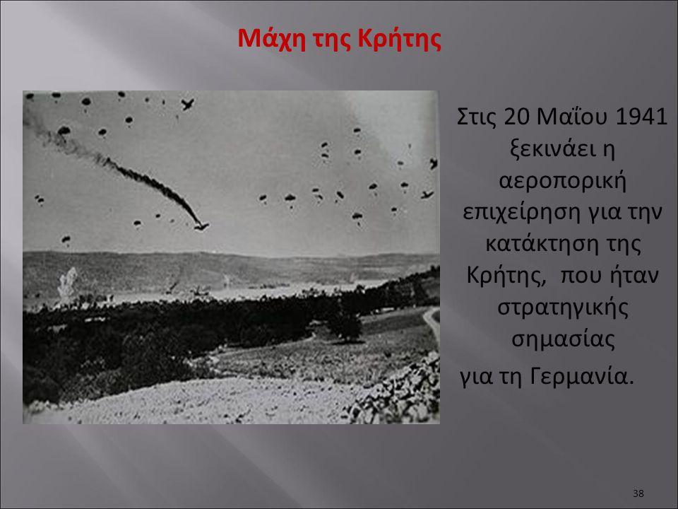 Στις 20 Μαΐου 1941 ξεκινάει η αεροπορική επιχείρηση για την κατάκτηση της Κρήτης, που ήταν στρατηγικής σημασίας για τη Γερμανία. 38 Μάχη της Κρήτης