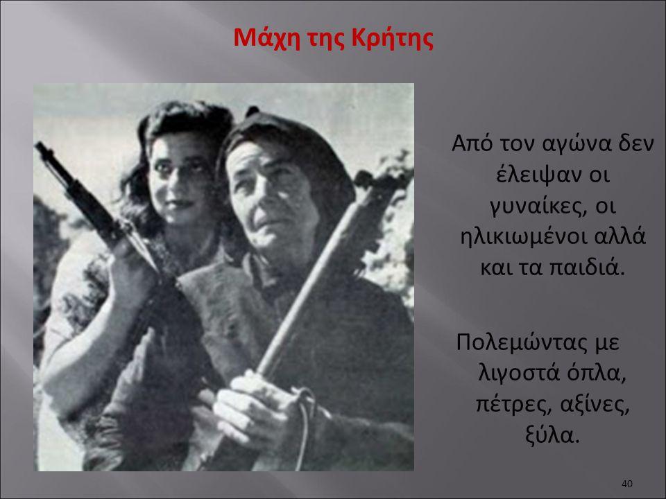 Από τον αγώνα δεν έλειψαν οι γυναίκες, οι ηλικιωμένοι αλλά και τα παιδιά. Πολεμώντας με λιγοστά όπλα, πέτρες, αξίνες, ξύλα. 40 Μάχη της Κρήτης