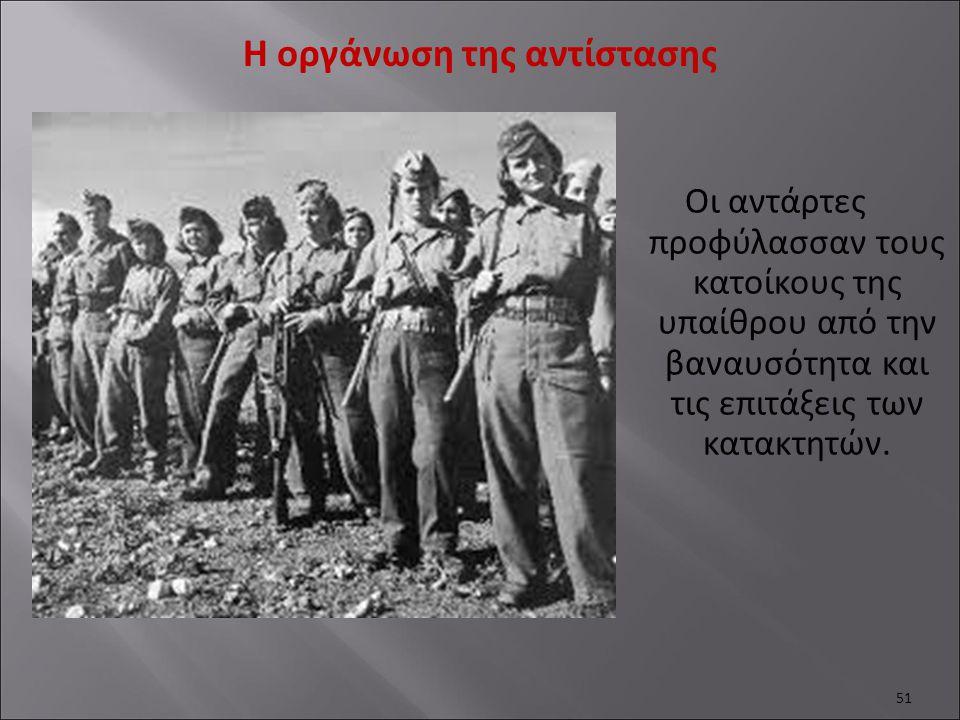 Οι αντάρτες προφύλασσαν τους κατοίκους της υπαίθρου από την βαναυσότητα και τις επιτάξεις των κατακτητών. 51 Η οργάνωση της αντίστασης