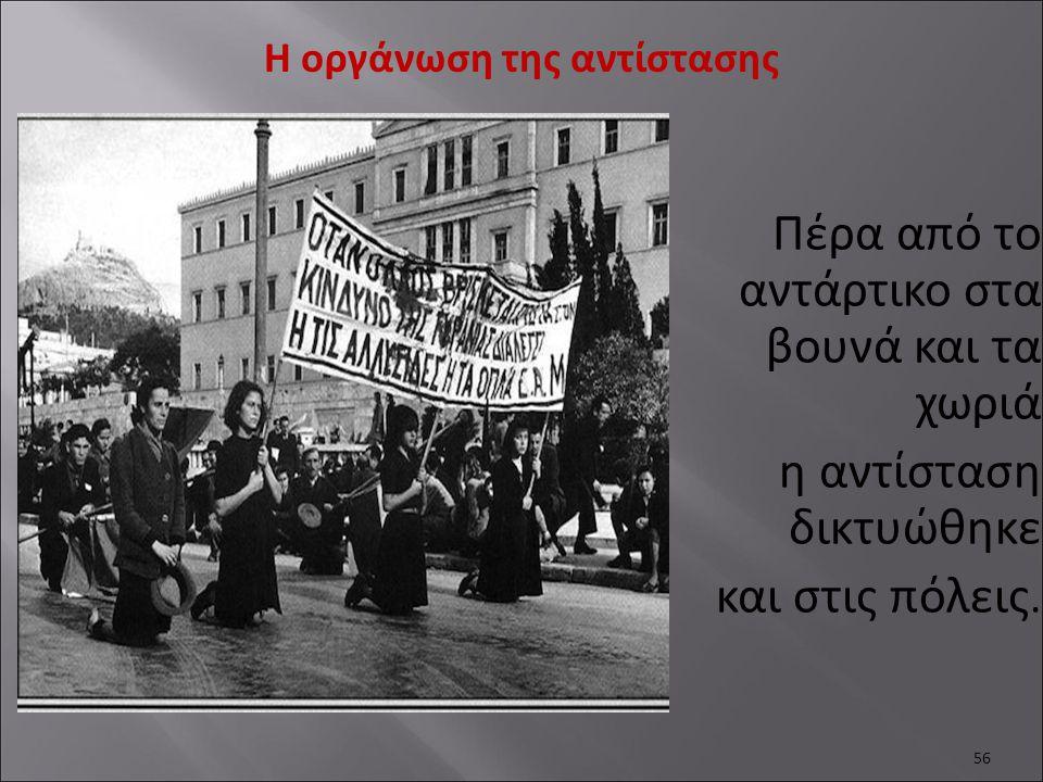 Πέρα από το αντάρτικο στα βουνά και τα χωριά η αντίσταση δικτυώθηκε και στις πόλεις. 56 Η οργάνωση της αντίστασης