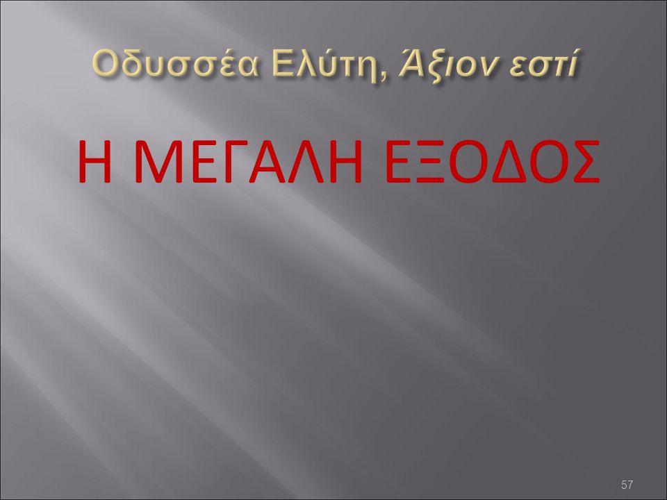 Η ΜΕΓΑΛΗ ΕΞΟΔΟΣ 57