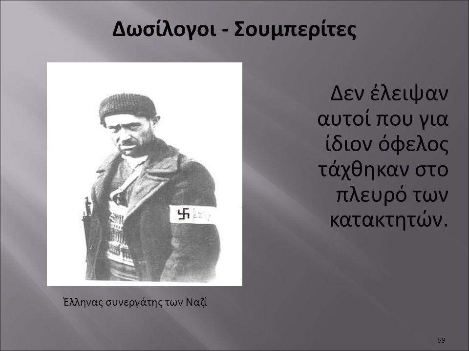 Δεν έλειψαν αυτοί που για ίδιον όφελος τάχθηκαν στο πλευρό των κατακτητών. 59 Δωσίλογοι - Σουμπερίτες Έλληνας συνεργάτης των Ναζί