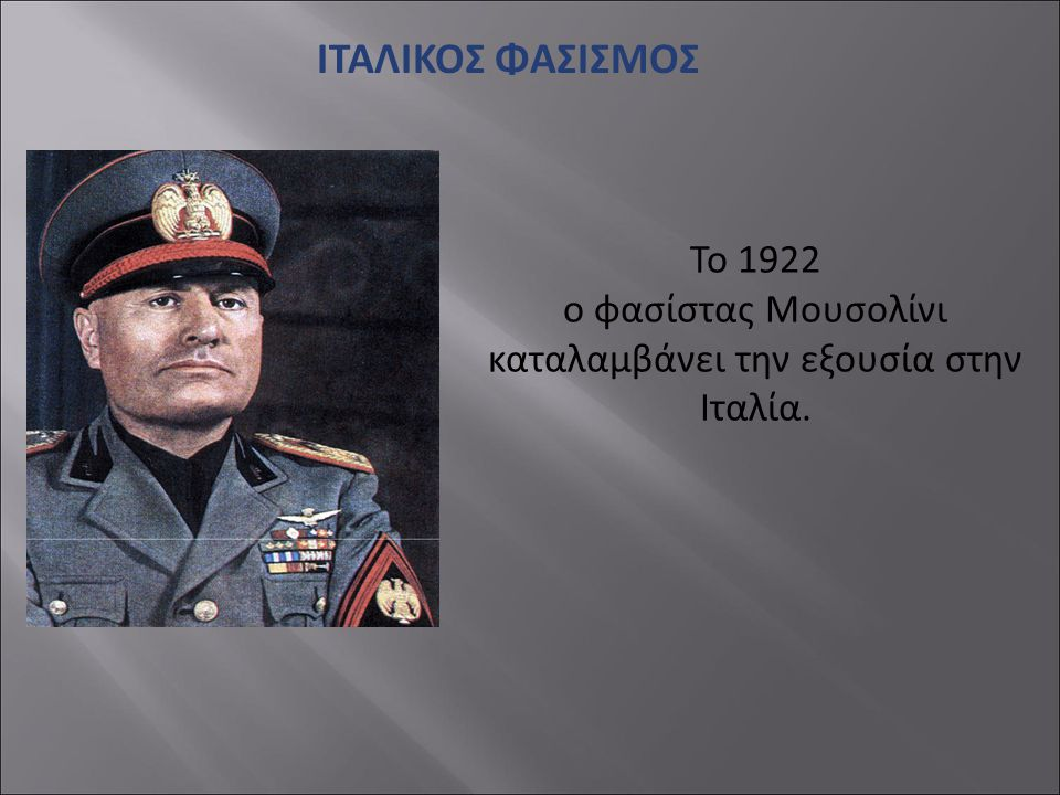 ΙΤΑΛΙΚΟΣ ΦΑΣΙΣΜΟΣ Η εξουσία του στηρίζεται στην τρομοκρατία των φασιστικών ομάδων των Μελανοχιτώνων που είχε οργανώσει.