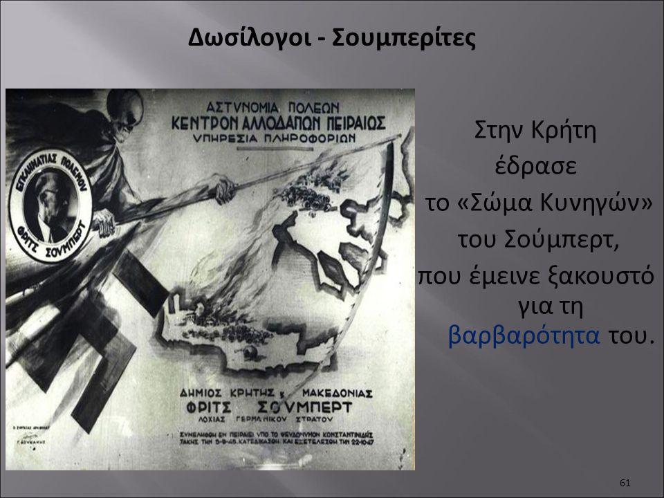 Στην Κρήτη έδρασε το «Σώμα Κυνηγών» του Σούμπερτ, που έμεινε ξακουστό για τη βαρβαρότητα του. 61 Δωσίλογοι - Σουμπερίτες
