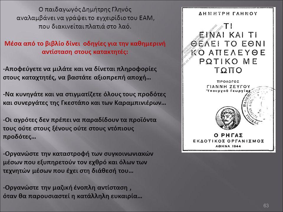 63 Ο παιδαγωγός Δημήτρης Γληνός αναλαμβάνει να γράψει το εγχειρίδιο του ΕΑΜ, που διακινείται πλατιά στο λαό. Μέσα από το βιβλίο δίνει οδηγίες για την