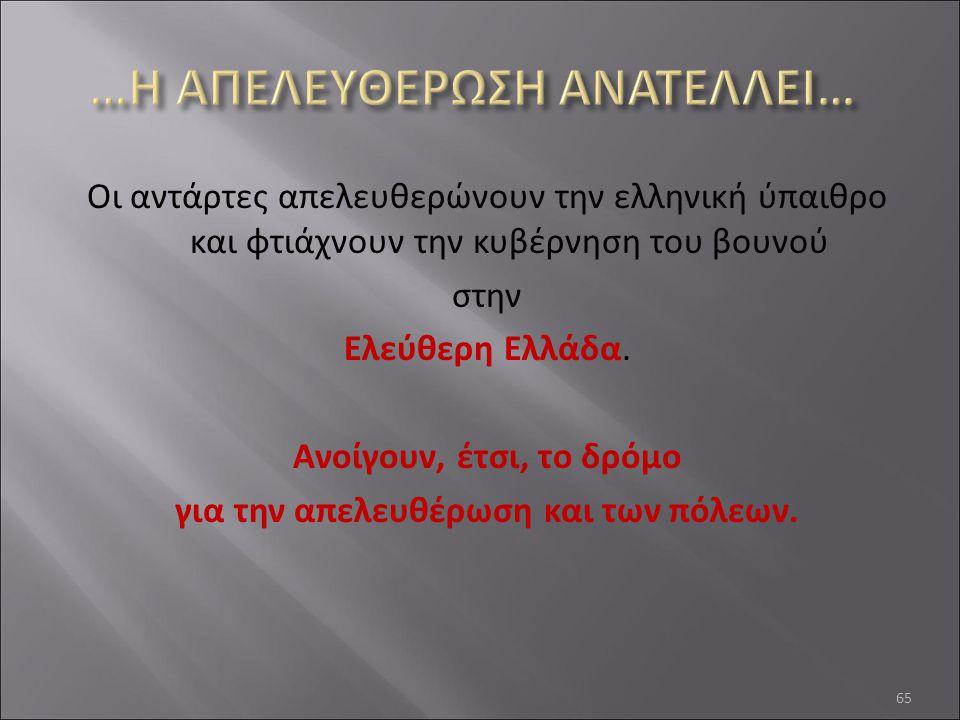 Οι αντάρτες απελευθερώνουν την ελληνική ύπαιθρο και φτιάχνουν την κυβέρνηση του βουνού στην Ελεύθερη Ελλάδα. Ανοίγουν, έτσι, το δρόμο για την απελευθέ