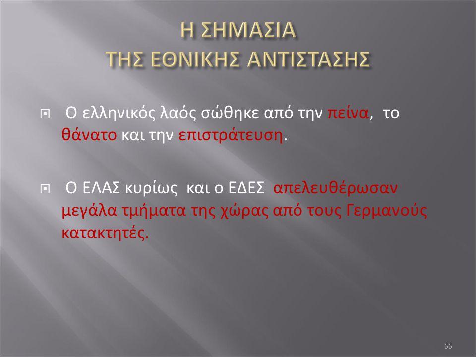 Ο ελληνικός λαός σώθηκε από την πείνα, το θάνατο και την επιστράτευση.  Ο ΕΛΑΣ κυρίως και ο ΕΔΕΣ απελευθέρωσαν μεγάλα τμήματα της χώρας από τους Γε