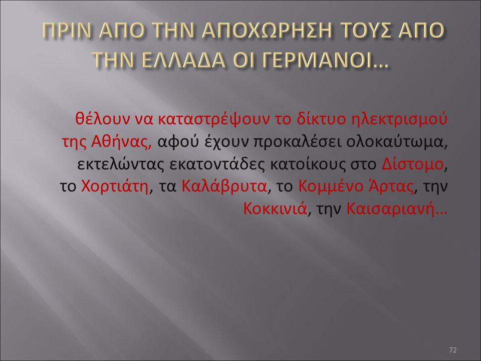 θέλουν να καταστρέψουν το δίκτυο ηλεκτρισμού της Αθήνας, αφού έχουν προκαλέσει ολοκαύτωμα, εκτελώντας εκατοντάδες κατοίκους στο Δίστομο, το Χορτιάτη,