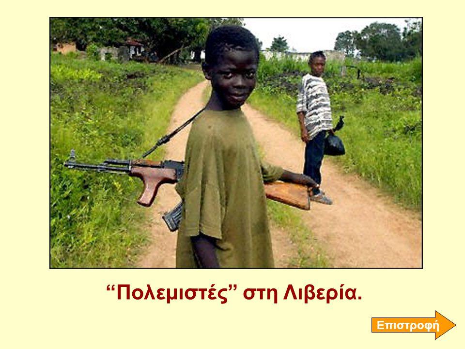 """""""Πολεμιστές"""" στη Λιβερία. Επιστροφή"""
