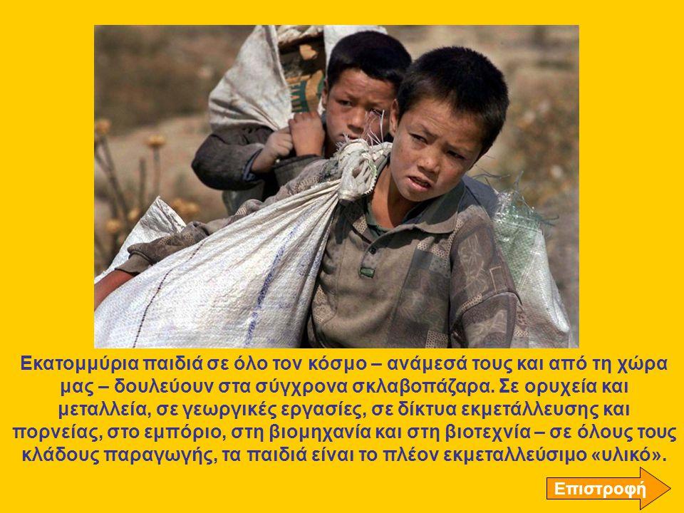 Εκατομμύρια παιδιά σε όλο τον κόσμο – ανάμεσά τους και από τη χώρα μας – δουλεύουν στα σύγχρονα σκλαβοπάζαρα. Σε ορυχεία και μεταλλεία, σε γεωργικές ε
