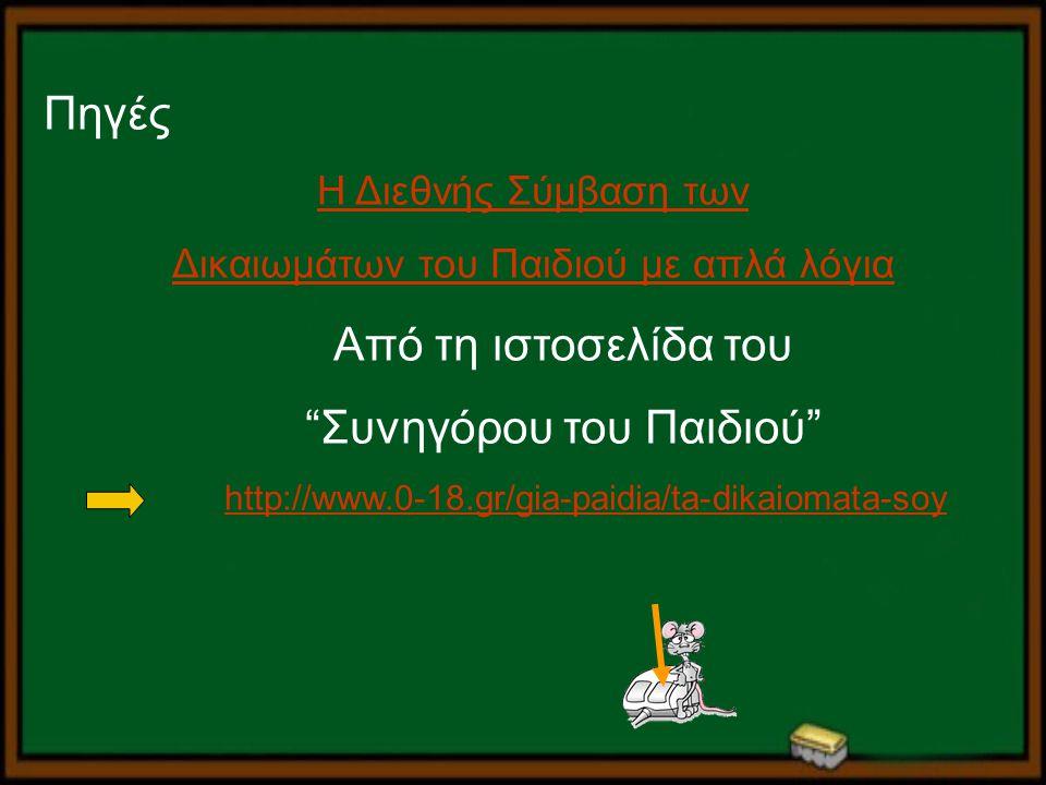 """Πηγές Η Διεθνής Σύμβαση των Δικαιωμάτων του Παιδιού με απλά λόγια Από τη ιστοσελίδα του """"Συνηγόρου του Παιδιού"""" http://www.0-18.gr/gia-paidia/ta-dikai"""