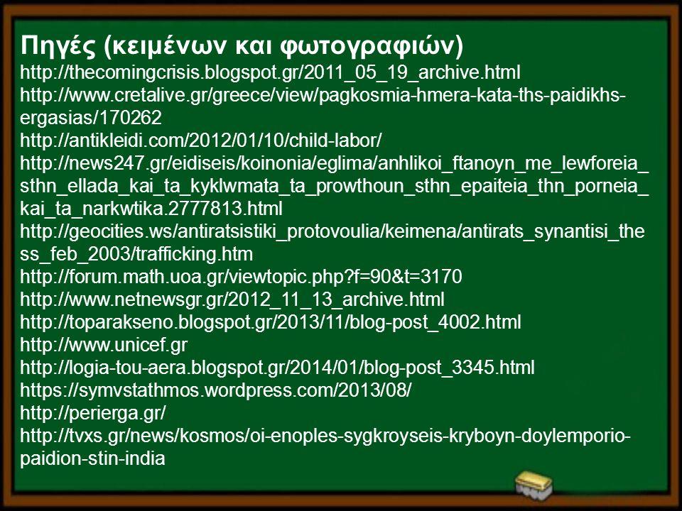 Πηγές (κειμένων και φωτογραφιών) http://thecomingcrisis.blogspot.gr/2011_05_19_archive.html http://www.cretalive.gr/greece/view/pagkosmia-hmera-kata-t