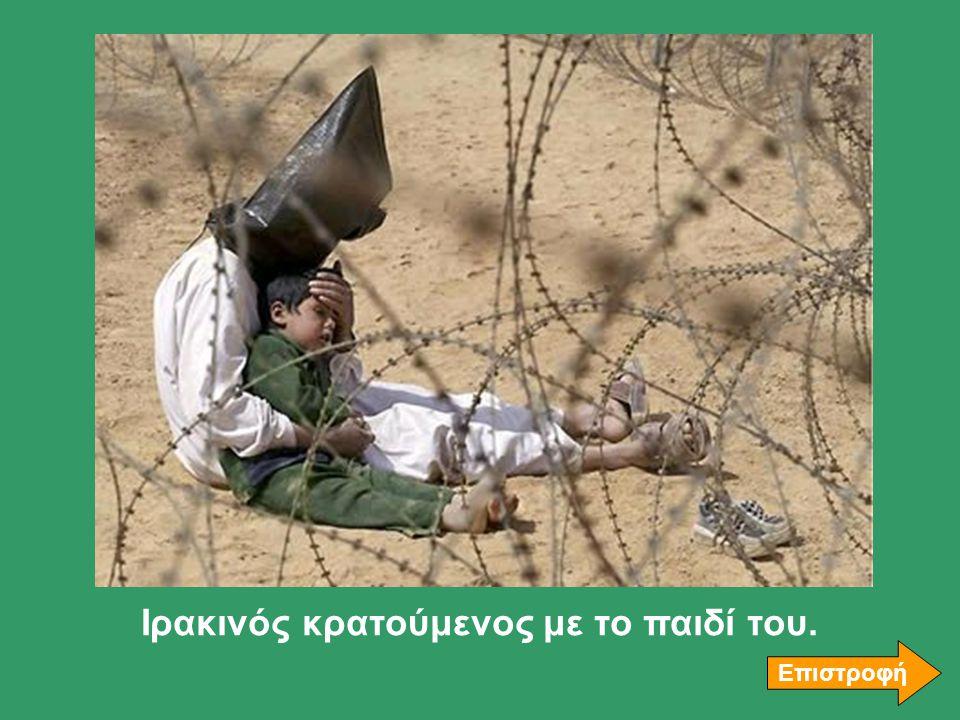 Ιρακινός κρατούμενος με το παιδί του.